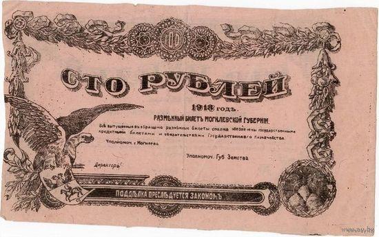 Могилев, 100 рублей, 1918 г. Не частые!