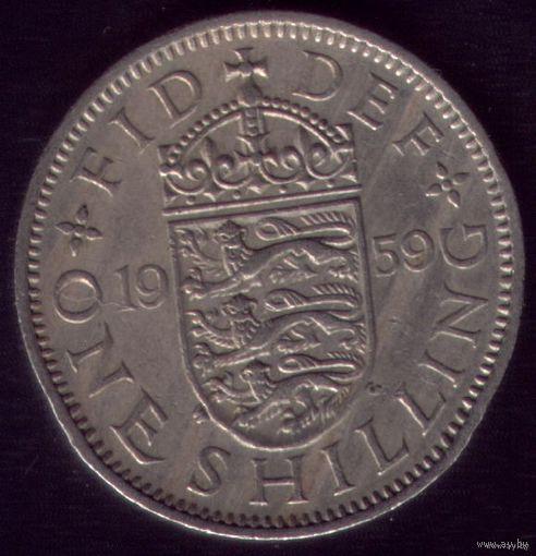 1 шиллинг 1959 год Великобритания