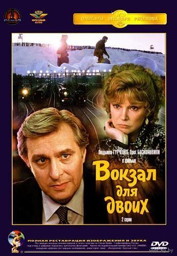 Вокзал для двоих (реж. Эльдар Рязанов, 1982)