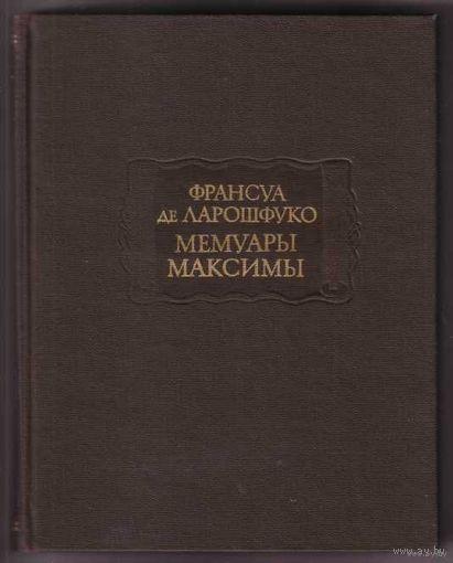 Ларошфуко Франсуа. Мемуары. Максимы. /Серия: Литературные памятники/ 1993г.