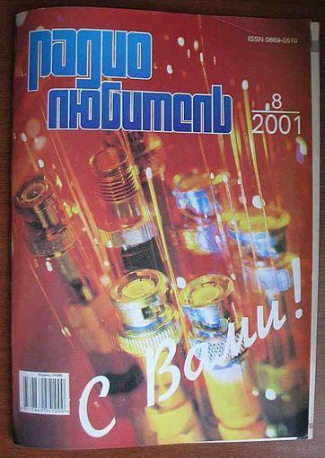 """Журнал """"Радиолюбитель"""", No8, 2001 год"""