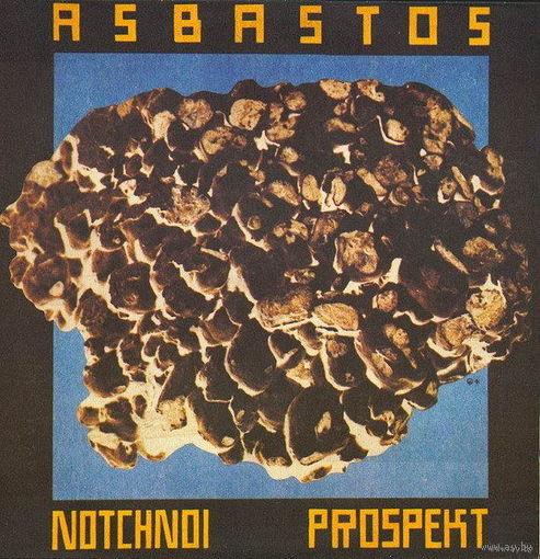 "LP Группа Ночной проспект(NOCHNOJ PROSPEKT) ""Asbastos"""