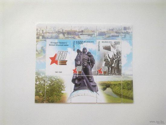 Блок Марок-РБ - 65 лет -ВОВ