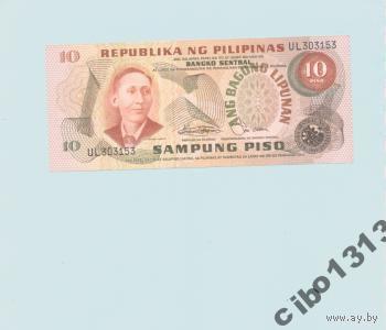 Филипины 10 писо (образца 1978 года, UNC)  распродажа