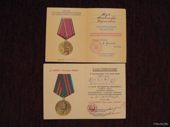 2 документа к медалям на одно имя.