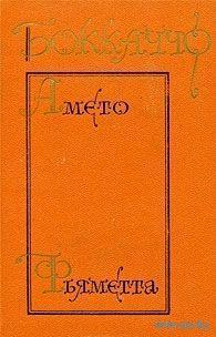 Амето. Фьяметта
