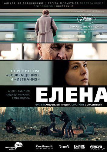 Елена. Фильм Андрея Звягинцева.
