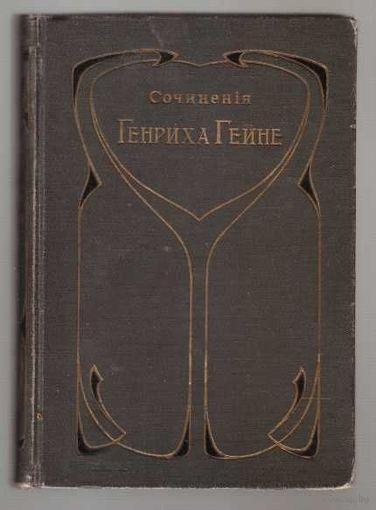 Гейне Генрих. Собрание сочинений. Том 2. 1898г.