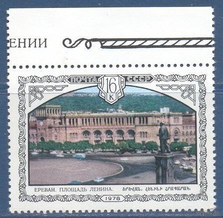 Архитектура Армении. 1978 г., чистая.