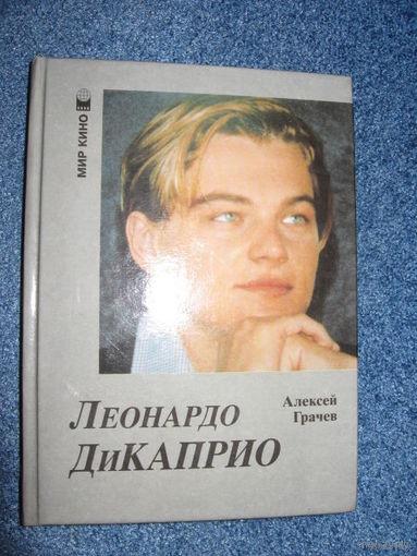 Мир кино Леонардо Ди Каприо