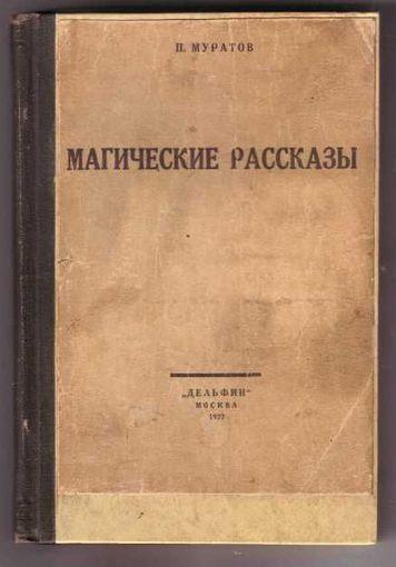 П. Муратов. Магические рассказы. 1922г. Редкая книга!