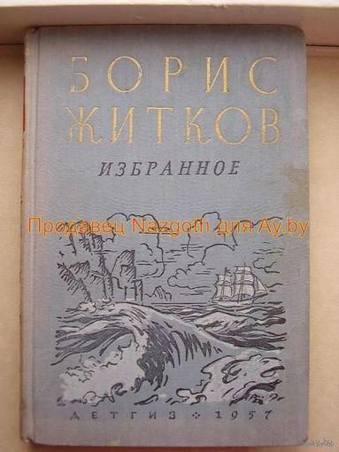 Борис Житков. Избранное