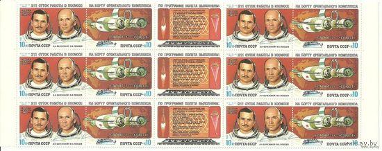 211 суток в космосе. 3 гориз. сцепки негаш.1983 космос СССР