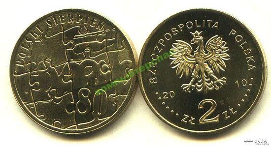 Польша 2 злотых 2010 POLSKI SIERPIEN.   распродажа