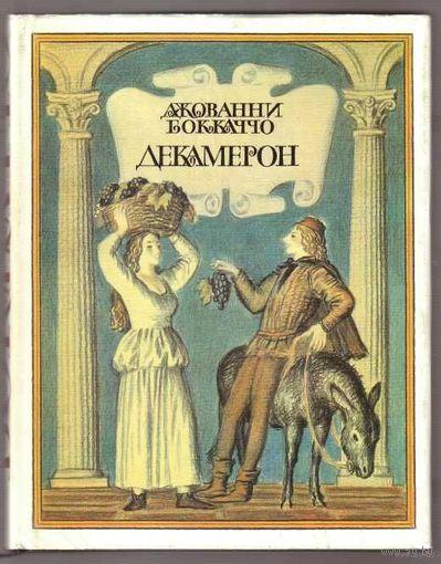 Боккаччо Д.  Декамерон. /В 2-х книгах/ 1987г. Подарочное издание!