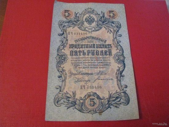 5 рублей 1909, Россия, КЧ-031496, Шипов - Богатырев