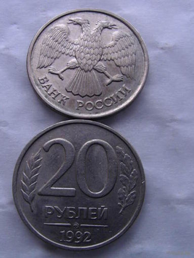 Россия 20 руб 1992г (ММД) не магнитная   распродажа