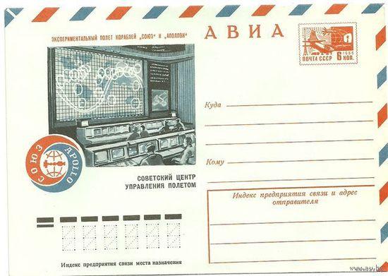 """Почтовый конверт """"Экспериментальный полет кораблей Союз и Аполлон. Советский центр управления полетом. 1975г."""