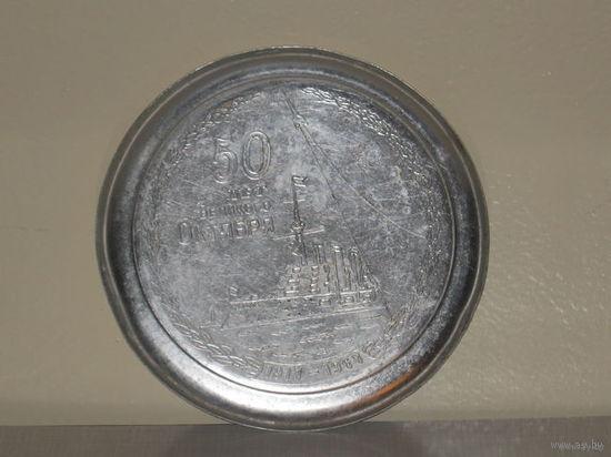 Тарелка алюминивая (от бритвенного прибора) в честь 50-ти летия Великого Октября