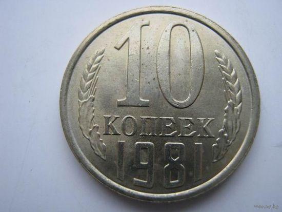 10 копеек СССР 1981 г.