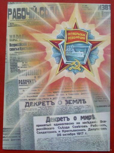 Октябрьская революция. Чистая. 1989 года. Навдаев. #58.