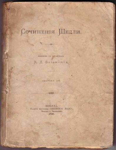 Сочинения Шелли. /Перевод с английского Бальмонта К.Д./ 1898г.