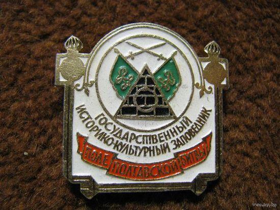 """Значок. ГИК заповедник """"Поле Полтавской битвы"""""""