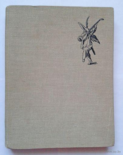 """А.Гликман """"Жак Калло"""" альбом с репродукциями 1959г., 23х29.5 см, тир.10тыс. экз."""