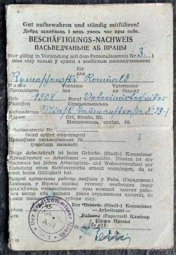 Пасьведчаньне аб працы. Мiнск. Акупацыя. 1943-44 гг.