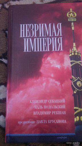 Незримая империя. Александр Секацкий, Наль Подольский, Владимир Рекшан