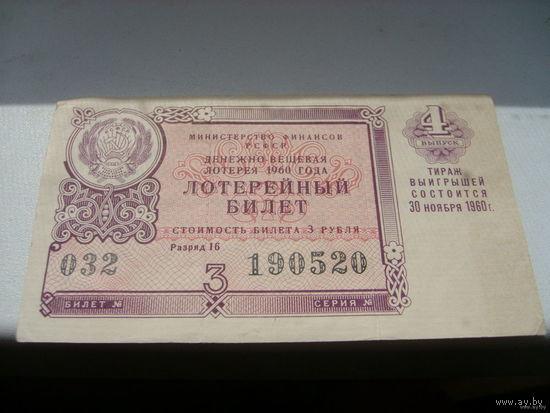 Лотерейный билет 1960 СССР
