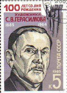 СССР. 100 лет со дня рождения художника С.В.Герасимова