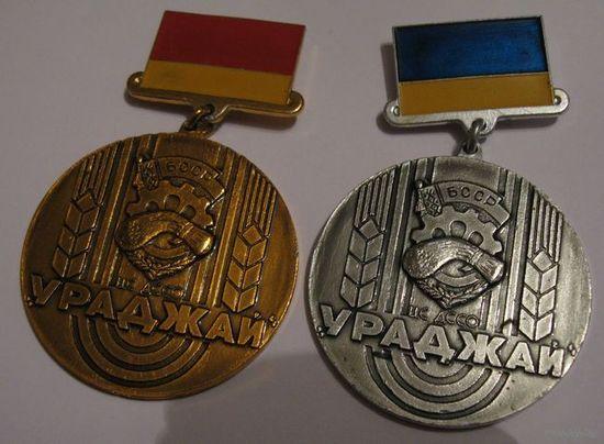 "Медали БССР  ""Уроджай"""