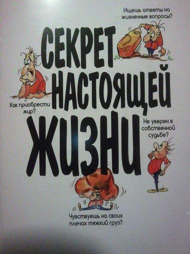 Книжка Секрет настоящей жизни