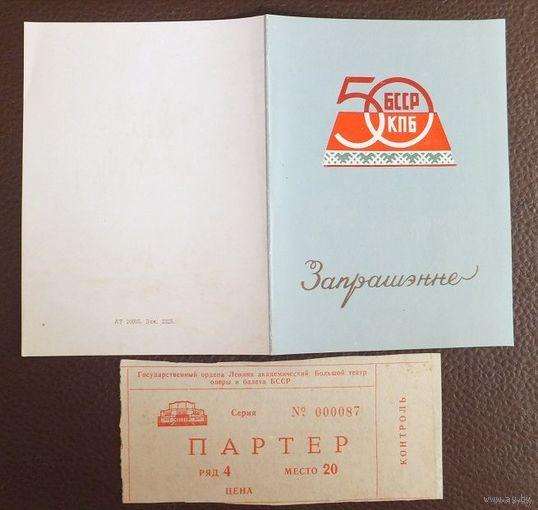 Минск  Запрашэнне и билет в оперный театр 1968