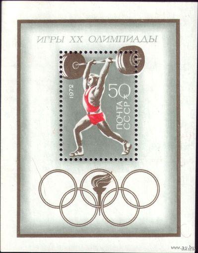 Блок 1972 год XX летняя Олимпиада