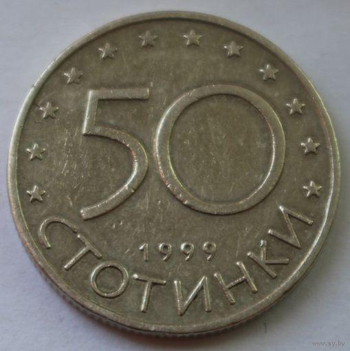 Болгария, 50 стотинок 1999 г