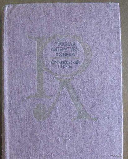 Русская литература 20 века. Дооктябрьский период (хрестоматия)
