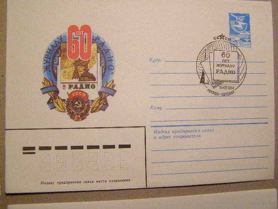 ХМК СГ СССР 1984 313 60 лет журналу Радио (С)