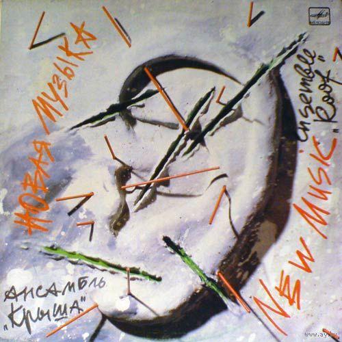 LP Ансамбль Крыша - Новая музыка (1990)