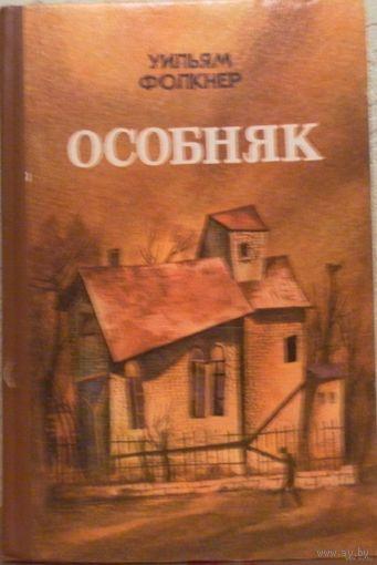 Уильям Фолкнер Особняк