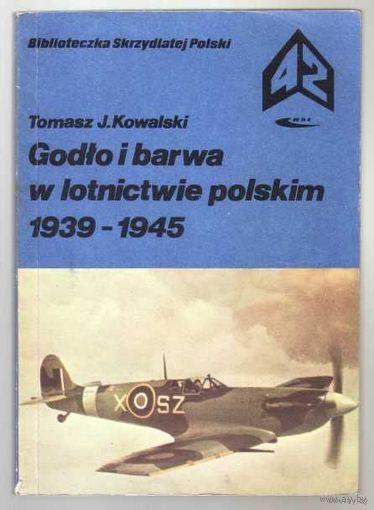 Эмблемы и цвета ВВС Польши 1939-1945 гг. (Godlo i barwa w lotnictwie polskim 1939-1945. ) На польском языке. Warszawa 1987г.