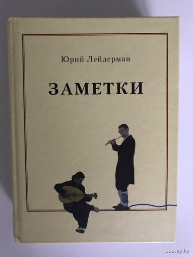 Библиотека московского концептуализма. Юрий Лейдерман. Заметки
