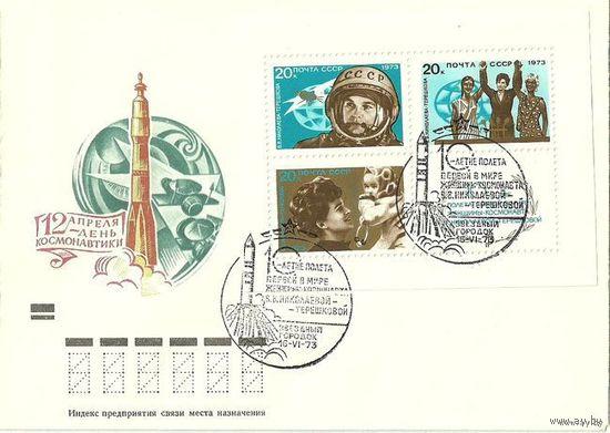 СГ 10-летие полета первой женщины космонавта Николаевой-Терешковой 16.06.1973г. - Звездный городок