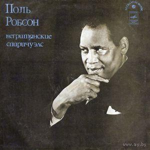 LP  Paul Robeson - Negro Spirituals/Поль Робсон поёт негритянские спиричуэлс (1982)