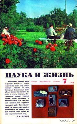 """Журнал """"Наука и жизнь"""", 1978, #7"""