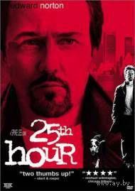 25-й час/25th hour (DVD5)(Эдвард Нортон )