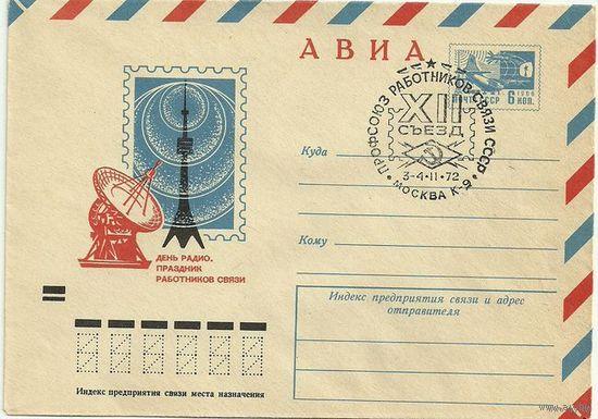 СГ Профсоюз работников связи СССР 1972г. Москва к-9