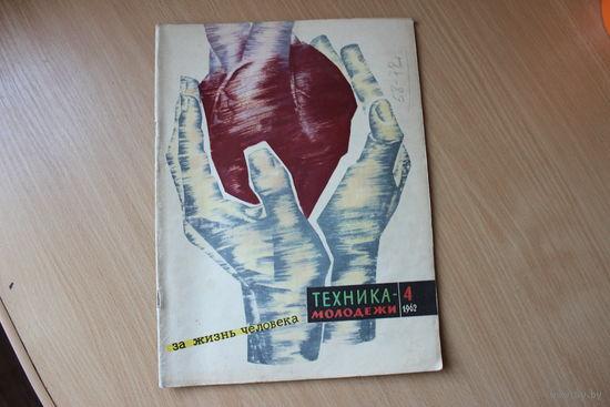 Журнал техника молодёжи 1962год апрель