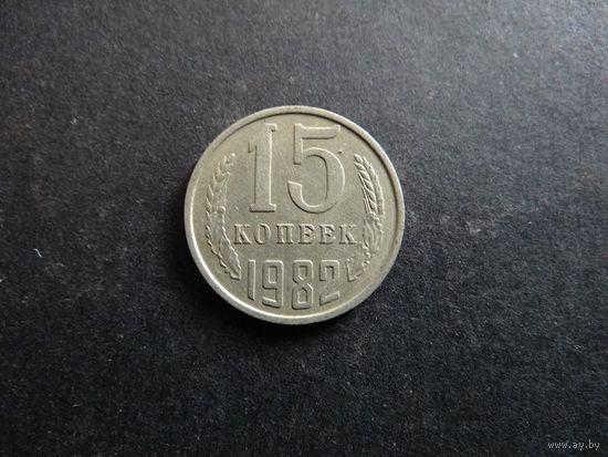 15 копеек 1982 СССР (297)